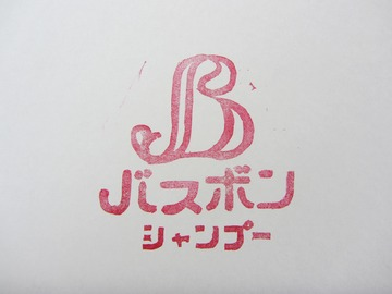 消し バスボン (1)