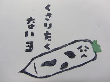 消し くさりかけ大根 (1)