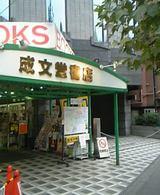 成文堂書店
