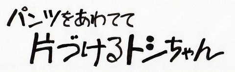 どっきり (3)