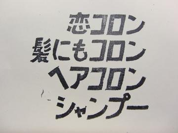 消し シャンプーA 恋コロン (1)