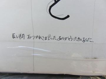 貼り紙 (2)_R