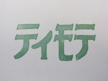 消し ティモテ (1)
