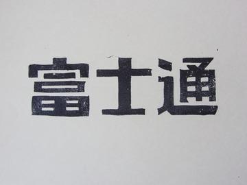 消し 富士通 (1)