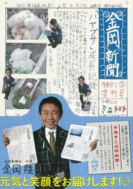 kanaoka_cover