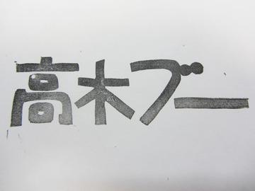 消しゴムはんこ ドリフA 高木ブー97 (1)