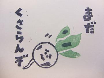 消しくさりかけ かぶ (1)