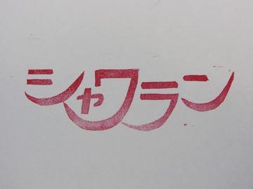 消し シャワラン (1)