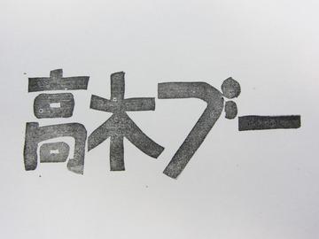 消しゴムはんこ ドリフA 高木ブー94 (1)