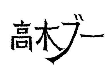 高木ブー (5)