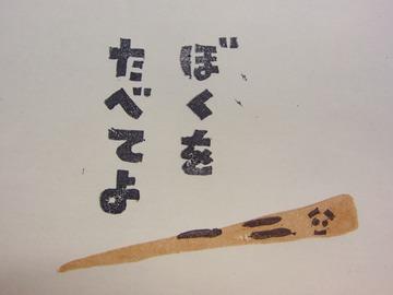 消し ゴボウ (1)