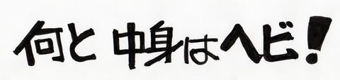 どっきり (2)