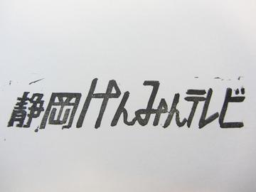 消し テレビA 静岡 (1)