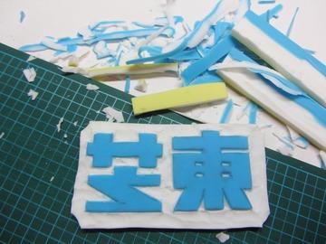 消し 東芝 漢字 (2)
