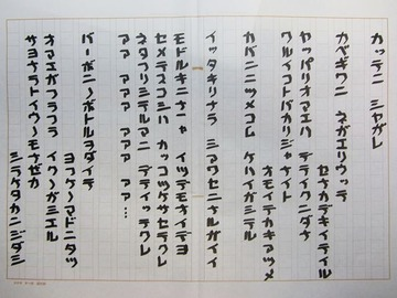 原稿用紙 勝手に (3)_R