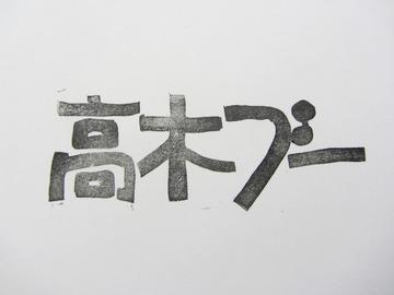 消しゴムはんこ ドリフ 高木ブー 96  (1)