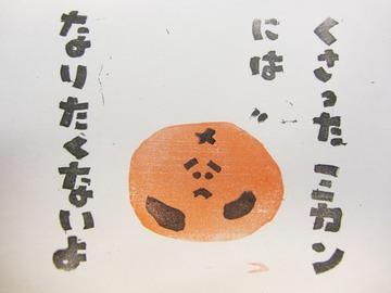 消し くさりかけA ミカン (1)