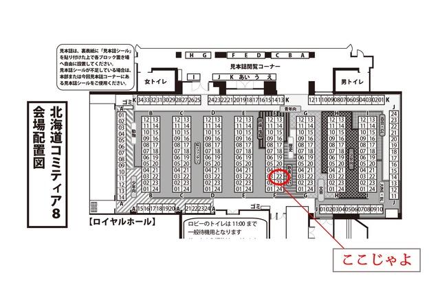 h-comitia8_haichi_sashikae