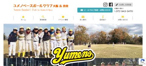 imazu_baseball_3