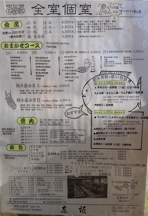 akasaka_menu