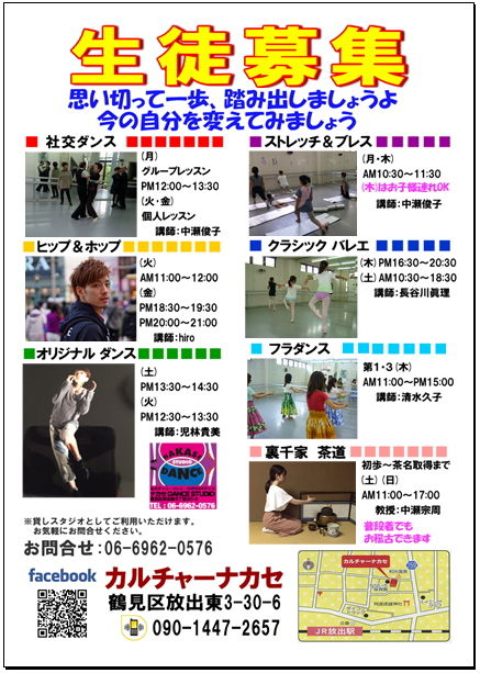 2016_nakase
