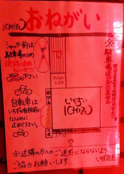 ichizu_4
