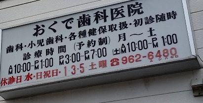 2017_okude_shika2