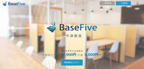 basefive_1