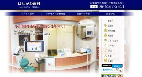 hasegawa_dental