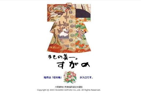 kimono_sugamo