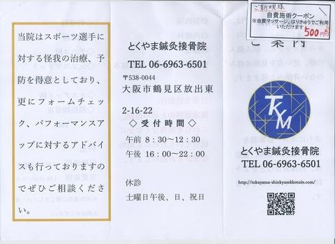 m_tokuyama_1