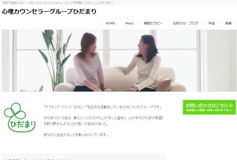 hidamari_web