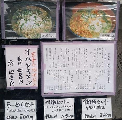 machikado_1
