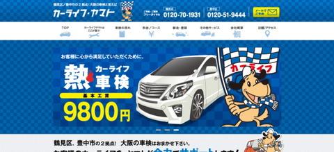 car_yamato_1