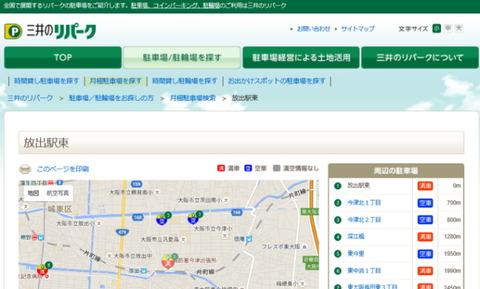 repark_ekihigashi
