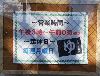 2018_shikishima