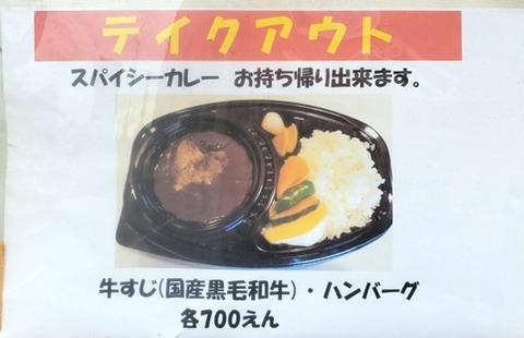 2019_hanaman_curry_1