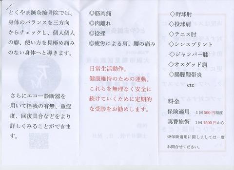 m_tokuyama_2