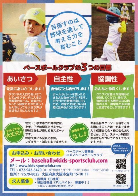 imazu_baseball_2