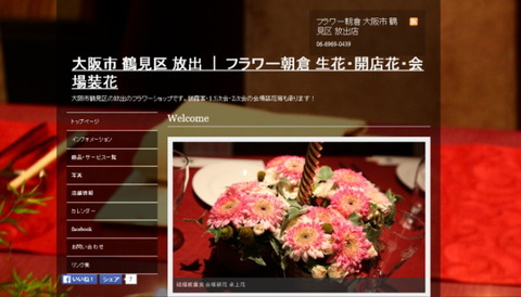 flower_asakura