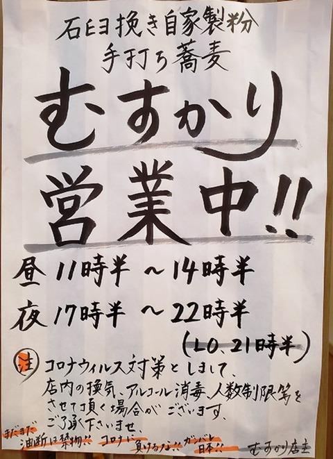 20200625_musukari_3