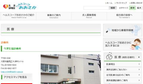imazu_seikyou