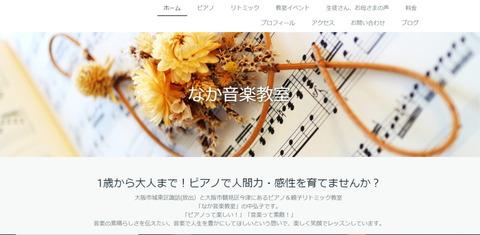 naka_piano_web