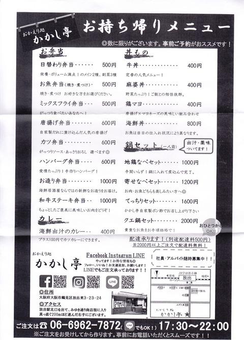 20200427_kakashitei_3