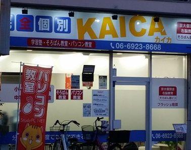 2017_kaica