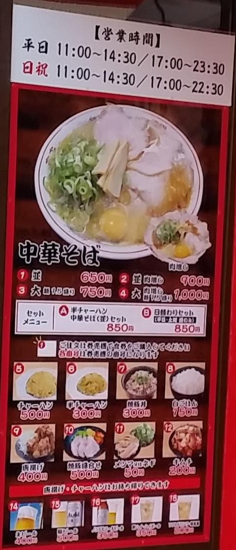 maruoka_menu3