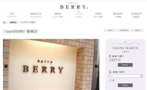 berry_tokuan