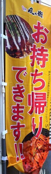 2020_05_kazenomachi