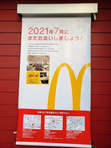 20210128_macdo_2