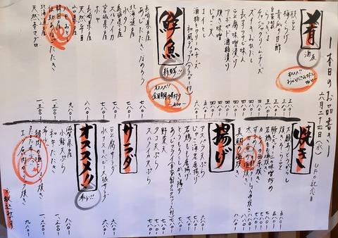 20200625_musukari_4